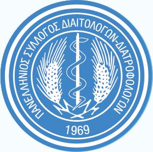 Πανελλήνιος Σύλλογος Διαιτολόγων – Διατροφολόγων logo